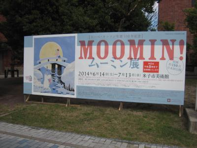 140711moomin1