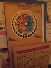 140810fukuyama3_1