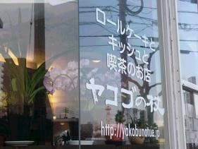 150314yakobu1
