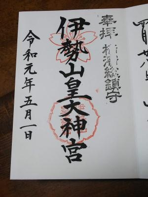 190413reiwa2